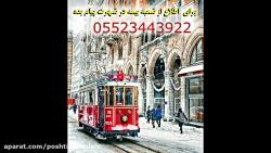 اقامت در ترکیه - قیمت صدور بیمه سلامت برای دریافت اقامت