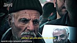 سردار سلیمانی از مردم: از شما سوال میکنم آیا من در ذهن شما آدم خوبی هستم؟