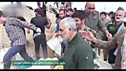 مثل دوران جبهه ( حضور شهید حاج قاسم سلیمانی در مناطق سیل زده خوزستان)