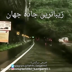 زیباترین جاده جهان