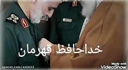 وداع با سردار حاج قاسم سلیمانی.قاسم سلیمانی.سردار حاج قاسم سلیمانی