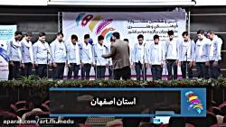 گروه سرود دانش آموزان پسر استان اصفهان (جشنواره 36) تهران