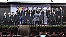گروه سرود دانش آموزان پسر استان چهارمحال و بختياري (جشنواره 36) تهران