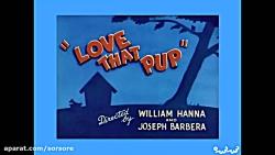 کارتون تام و جری - Love That Pup