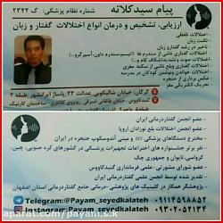 گفتاردرمانی در گرگان .09114598852_دکتر سیدکلاته(متخصص گفتاردرمانی)