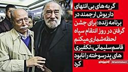 گریه های بی امان داریوش ارجمند در فراق سپهبد قاسم سلیمانی