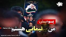 تازه ای دیگر از بچه های پرشور آباده ویژه سردار مخلص و محبوب،قاسم سلیمانی - شیراز