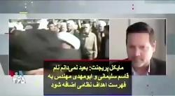 3 روز قبل از ترور   پیش بینی ترور ابومهدی و سردار سلیمانی در صدای آمریکا
