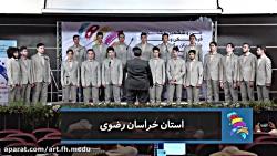 گروه سرود دانش آموزان پسر استان خراسان رضوي (جشنواره 36) تهران