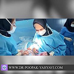 فیلم زایمان سزارین | دکتر پوپک یحیوی