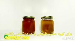 کلیپ جدید از بهترین راه تشخيص عسل طبیعی و عسل تقلبی