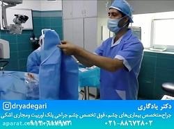 نکات بهداشتی قبل از عمل چشم