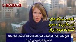 تعجب شبکه های آمریکایی از حضور گسترده مردم ایران