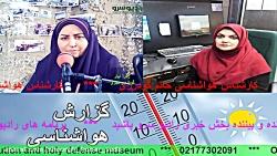 """ارتباط تلفنی مورخ17/ 10/ 98 با خانم گودرزی """"کارشناس هواشناسی"""""""