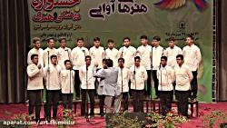 گروه سرود دانش آموزان پسر استان شهرتهران (جشنواره 34) نيشابور