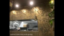 ویدیو روند پتینه رستوران پلاک سعادت آباد