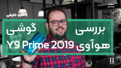 بررسی هوآوی Y9 Prime 2019 | از قویترین میانردههای بازار