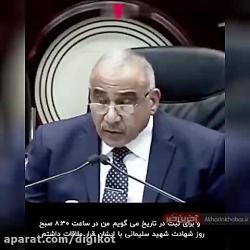 روایت تکان دهنده نخست وزیر عراق از دلیل سفر سردار سلیمانی به بغداد