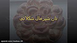 نان شیرمال شکلاتی   طرز تهیه نان شیرمال شکلاتی471