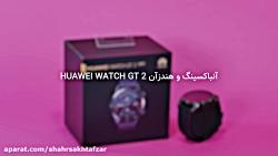 جعبهگشایی و بررسی اجمالی ساعت هوشمند HUAWEI Watch GT2