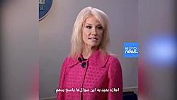 مشاجره مشاور کاخ سفید با خبرنگاران بر سر حمله به مراکز فرهنگی ایران