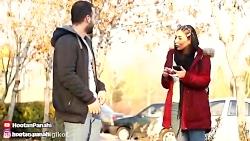 دوربین مخفی خنده دار ایرانی - با من ازدواج میکنی؟!