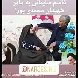 لحظه اعلام شهادت سردار حاج قاسم سلیمانی به مادر سردار شهید حاج علی محمدی پور