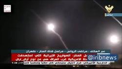 فوری فوری اولین فیلم از حمله سپاه به پایگاه امریکایی ها در عین الاسد