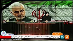 اطلاعیه سپاه پاسداران انقلاب اسلامی در پی شهادت سردار حاج قاسم سلیمانی