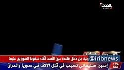 فیلم لحظه برخورد موشکهای سپاه پاسداران به پایگاه آمریکایی عین الاسد در عراق