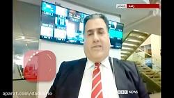 اظهارات خائنانه کارشناس بی بی سی فارسی علیه ایران