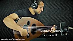 عود نوازی - عود و بربط - سبک های مختلف عربی را بشنوید