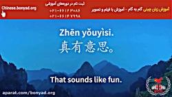 جملات پرکاربرد زبان چینی - قسمت یازدهم