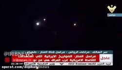 فیلم حمله  سپاه به پایگاه عین الاسد