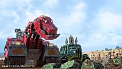 انیمیشن داینوتراکس | فصل 2 قسمت 8 | دوبله فارسی
