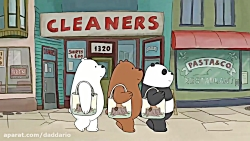 کارتون سه خرس کله پوک | فصل 1 قسمت 19 | دوبله فارسی