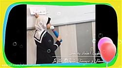 گزیده ای از فعالیت های آموزشی پیش دبستان و دبستان شهدای کارگر