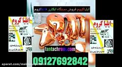 قیمت دستگاه مخمل پاش / اموزش با دستگاه مخمل پاش /02156573155