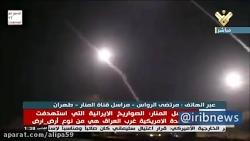 تصاویر المنار از حمله موشکی ایران به پایگاه آمریکایی عین الاسد