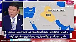 اولین گزارش فاکس نیوز پس از حمله موشکی ایران