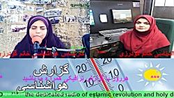 """ارتباط تلفنی مورخ18/ 10/ 98 با خانم گودرزی """"کارشناس هواشناسی"""""""