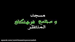 تیزر تبلیغاتی کارگردان : امیرحسین یاورزاده