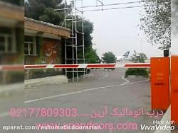 تعمیرات راهبند ----------02177809303