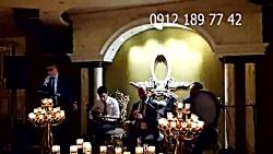 مداح و نی زن « مداحی متوفی » ۰۹۱۲۱۸۹۷۷۴۲ بهشت زهرا تالار منزل ختم عر