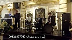 اجرای ترحیم ( برگزاری مراسم ختم ) ۰۹۱۲۱۸۹۷۷۴۲ خواننده با نی و دف گروه موسیقی عرف