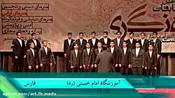 گروه سرود دانش آموزان پسر استان فارس (جشنواره 33) نيشابور