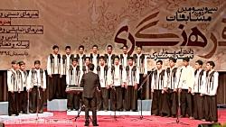 گروه سرود دانش آموزان پسر استان چهارمحال و بختياري (جشنواره 33) نيشابور