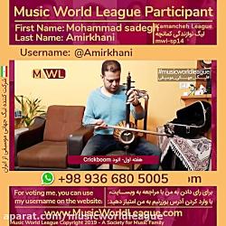 لیگ نوازندگی کمانچه - رقابت آنلاین ساز کمانچه در لیگ جهانی موسیقی
