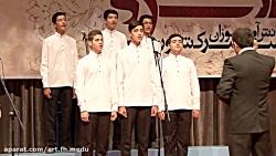 گروه سرود دانش آموزان پسر استان زنجان (جشنواره 33) نيشابور