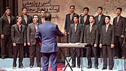 گروه سرود دانش آموزان پسر استان يزد (جشنواره 33) نيشابور